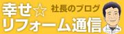 幸せ☆リフォーム通信