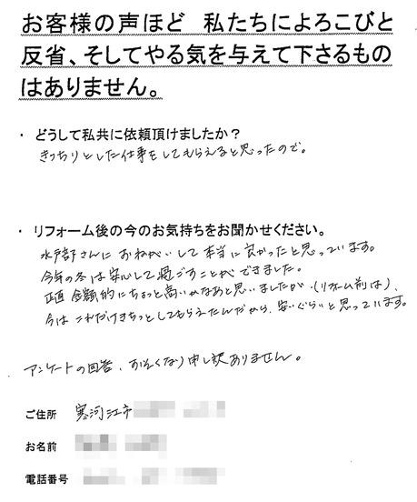 img_voice_sagae_t01.jpg