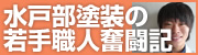 水戸部塗装の若手職人奮闘記